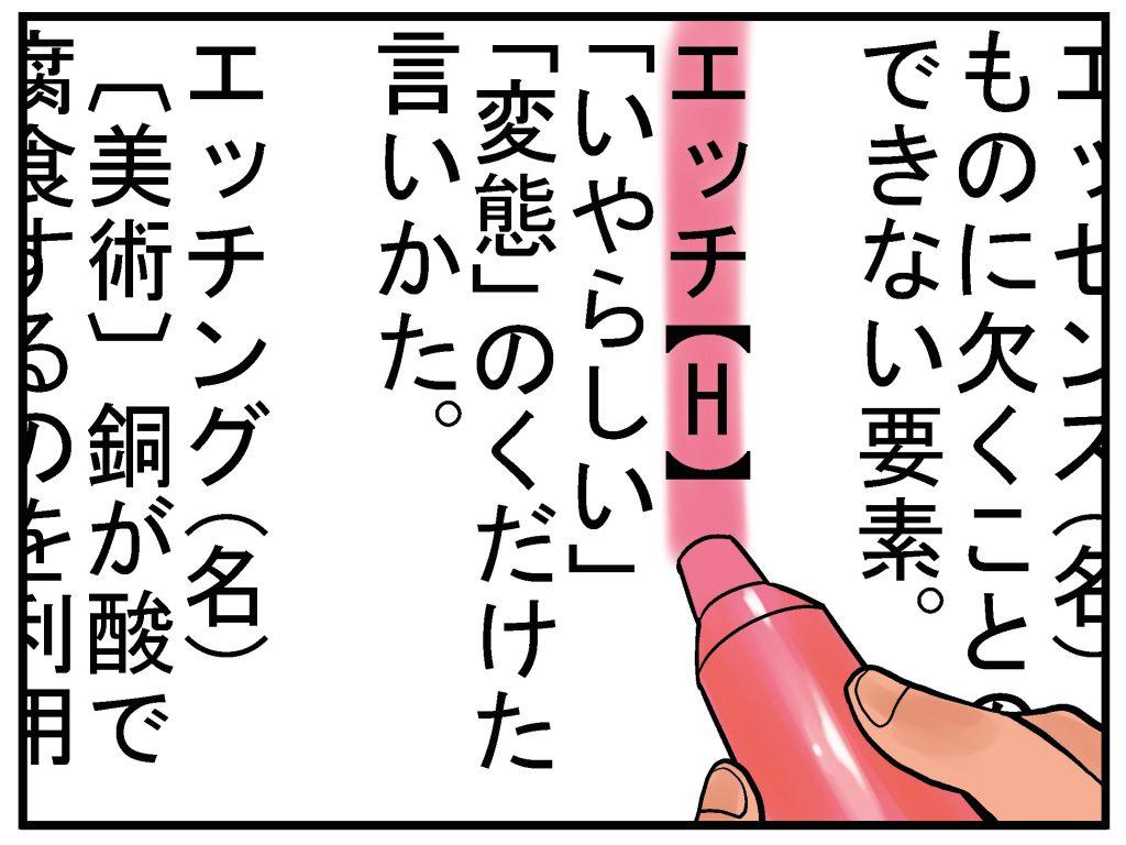 ゼクシィ恋結びのデート体験談~23歳営業職、下ネタで失敗w